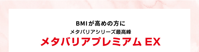 BMIが高めの方に メタバリアシリーズ最高峰 メタバリアプレミアムEX