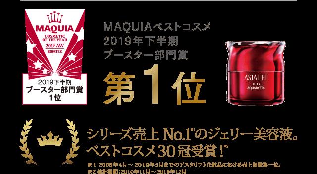 MAQUIAベストコスメ2019年下半期ブースター部門賞 第1位