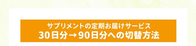 サプリメントのお届けサービス 30日分→90日分への切り替え方法