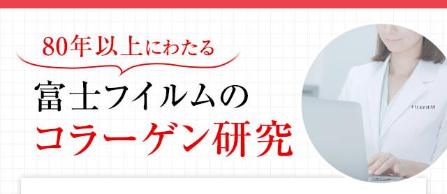 80年以上にわたる富士フイルムのコラーゲン研究