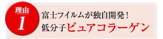 【理由1】富士フイルムが独自開発!低分子ピュアコラーゲン