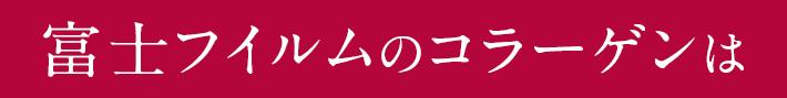 富士フイルム独自のテクノロジー1