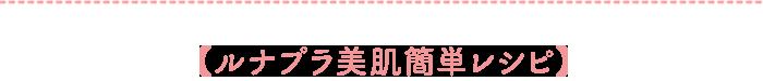 【ルナプラ美肌簡単レシピ】