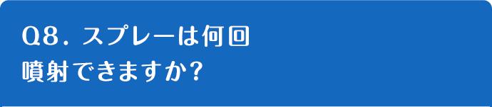 Q8. スプレーは何回噴射できますか?