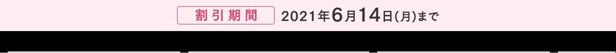 割引期間 2021年6月14日(月)まで お支払い合計金額 5,000円以上 送料無料