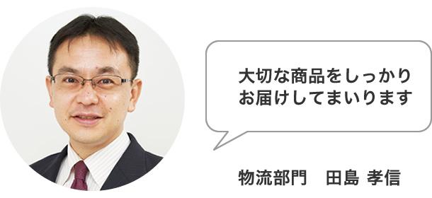 物流部門 田島 孝信