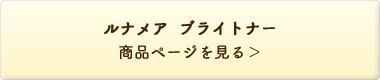 ルナメア ブライトナー 商品ページを見る>