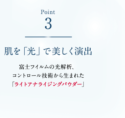 Point3 肌を「光」で美しく演出 富士フイルムの光解析、コントロール技術から生まれた「ライトアナライジングパウダー」