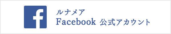 ルナメア公式Facebook