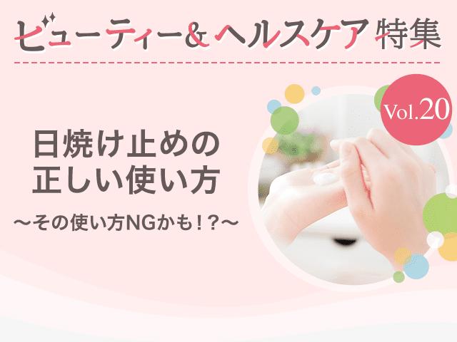 ビューティー&ヘルスケア特集Vol.20 日焼け止めの正しい使い方〜その使い方NGかも!?〜
