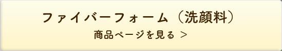 ルナメアAC ファイバーフォーム 商品ページを見る>