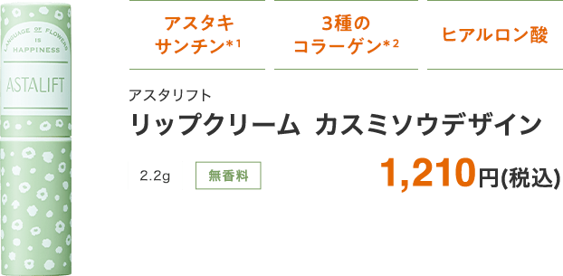 アスタキサンチン*1・3種のコラーゲン*2・ヒアルロン酸 リップクリーム カスミソウデザイン 2.2g 無香料 1,210円(税込)