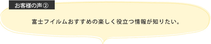 富士フイルムおすすめの楽しく役立つ情報が知りたい。