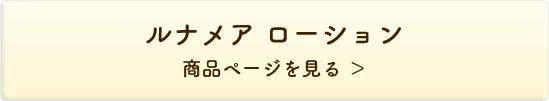 ルナメア ローション商品ページを見る>