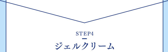 【STEP4】ジェルクリーム