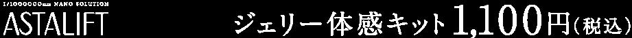 アスタリフト ジェリー体感キット1,100円