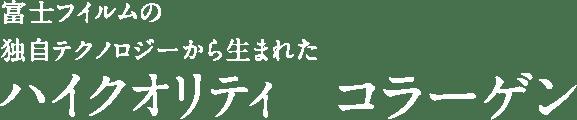 富士フイルムの独自テクノロジーから生まれたハイクオリティコラーゲン