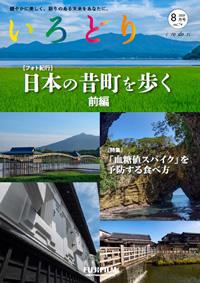 フォト紀行 日本の昔町を歩く(前編)