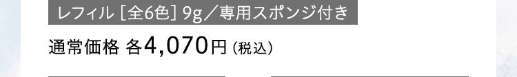 レフィル[全6色]9g/専用スポンジ付き 通常価格 各4,070円(税込)