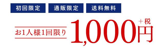 【初回限定】【通販限定】【送料無料】お1人様1回限り 1,000円+税