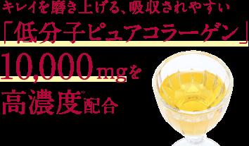 キレイを磨き上げる、吸収されやすい「低分子ピュアコラーゲン」10,000mgを高濃度配合