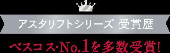 アスタリフトシリーズ受賞歴 ベスコス・NO.1を多数受賞