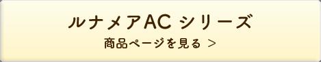 ルナメアAC シリーズ