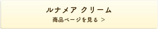 ルナメア クリーム 商品ページを見る>