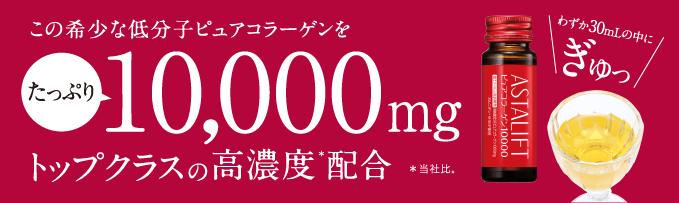 この希少な低分子ピュアコラーゲンを10,000mgトップクラスの高濃度*配合