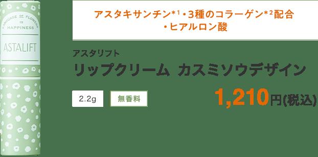 アスタキサンチン*1・3種のコラーゲン*2配合・ヒアルロン酸 リップクリーム カスミソウデザイン 2.2g 無香料 1,210円(税込)