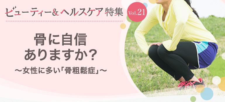 ビューティー&ヘルスケア特集Vol.21 骨に自信ありますか?〜女性に多い「骨粗鬆症」〜