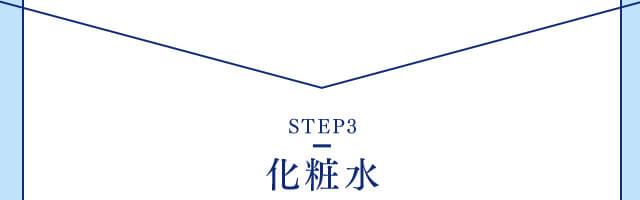 【STEP3】化粧水