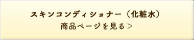 ルナメアAC スキンコンディショナー<化粧水> 商品ページを見る>