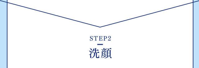 【STEP2】洗顔