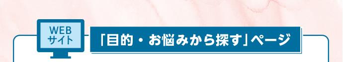 WEBサイト「目的・お悩みから探す」ページ