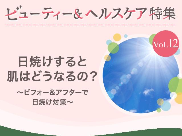 ビューティー&ヘルスケア特集Vol.12 日焼けすると肌はどうなるの?~ビフォー&アフターで日焼け対策~