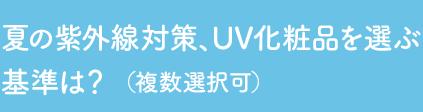 Q2 夏の紫外線対策、UV化粧品を選ぶ基準は?(複数選択可)