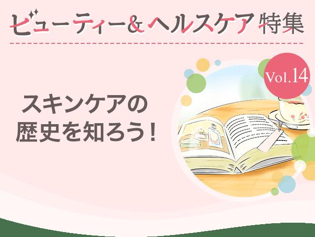 ビューティー&ヘルスケア特集Vol.14 スキンケアの歴史を知ろう!