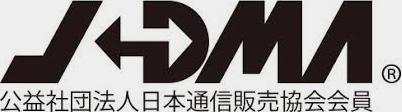JDMA 公益社団法人 日本通信販売協会