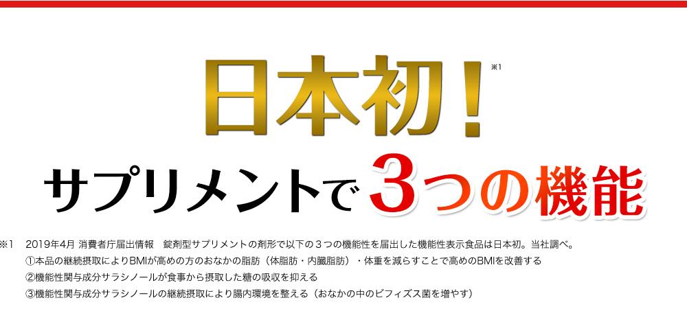 日本初!サプリメントで3つの機能