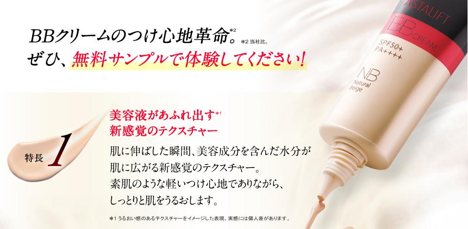 BBクリームのつけ心地革命。ぜひ、無料サンプルで体験してください!特長1