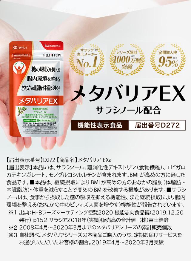 機能性表示食品 メタバリアEX サラシノール配合