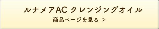 ルナメア クレンジングオイル 商品ページを見る>