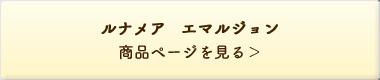 ルナメア エマルジョン 商品ページを見る>